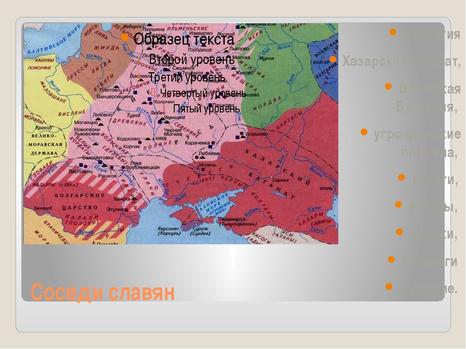 Соседи славян Византия Хазарский каганат, Волжская Булгария, угро-финские пле...
