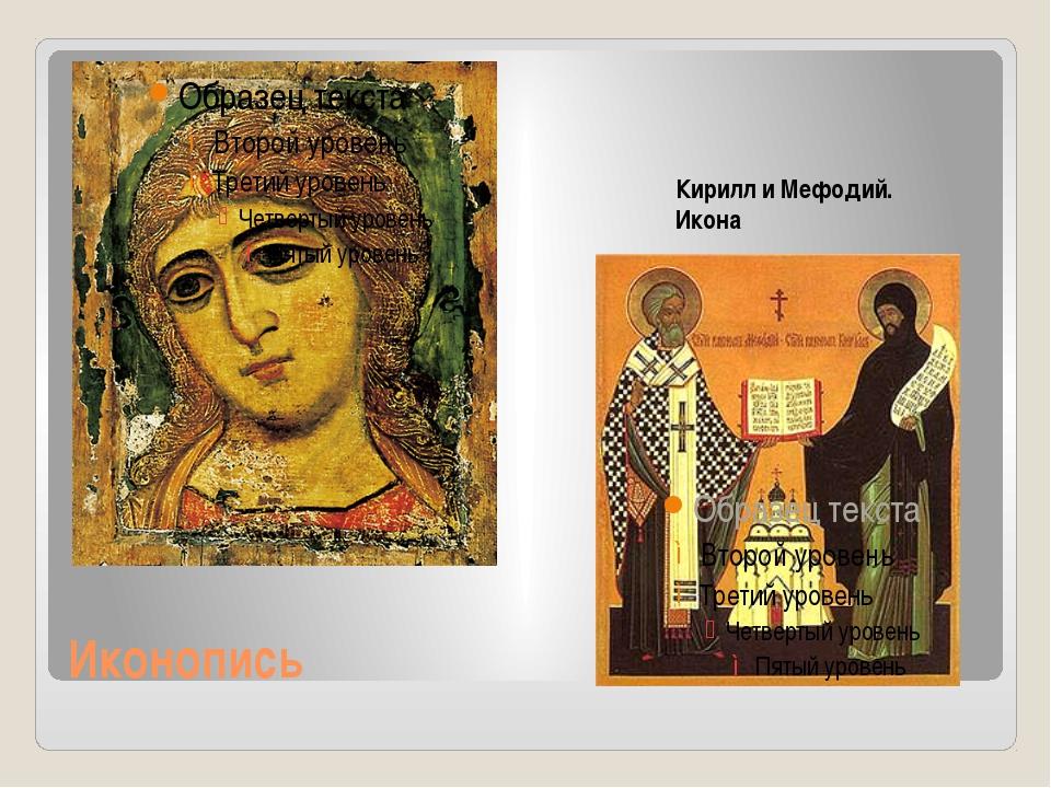 Иконопись Кирилл и Мефодий. Икона