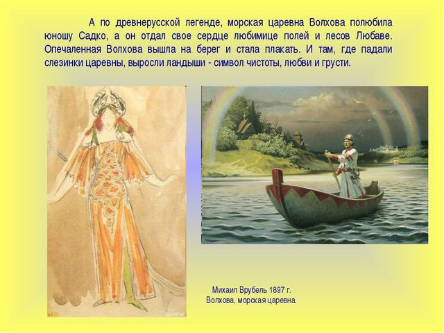 А по древнерусской легенде, морская царевна Волхова полюбила юношу Садко, а...