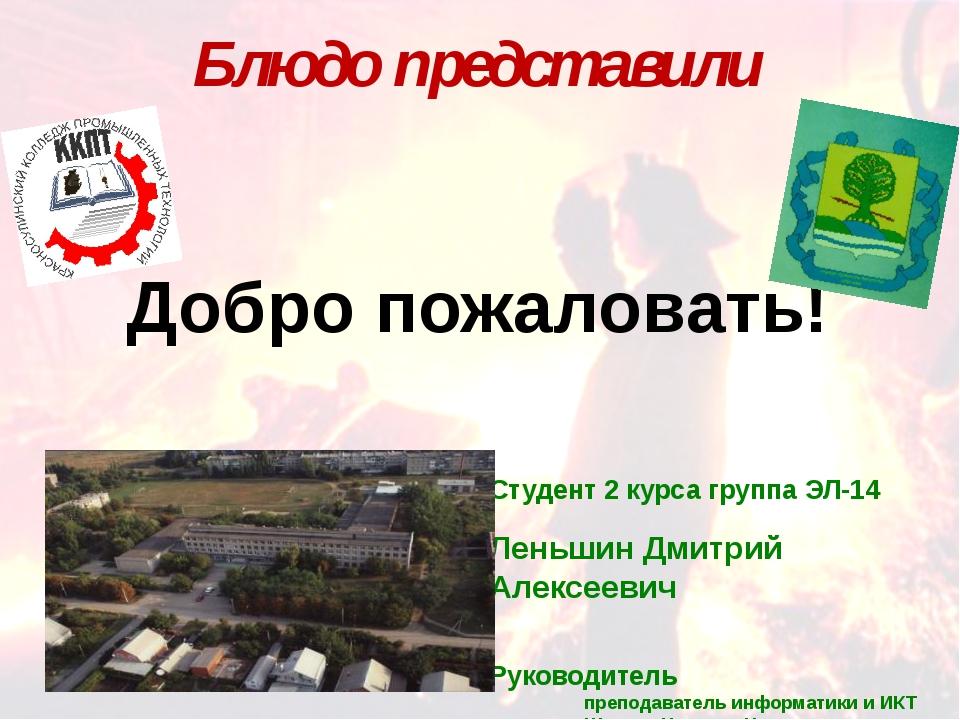 Студент 2 курса группа ЭЛ-14 Леньшин Дмитрий Алексеевич Руководитель препода...
