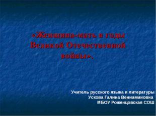 «Женщина-мать в годы Великой Отечественной войны». Учитель русского языка и л