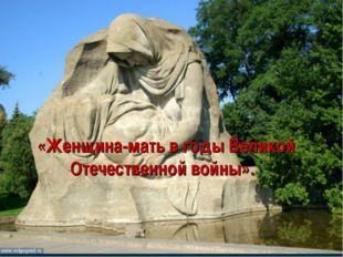 «Женщина-мать в годы Великой Отечественной войны».