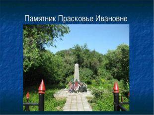 Памятник Прасковье Ивановне