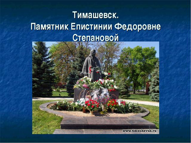 Тимашевск. ПамятникЕпистинииФедоровне Степановой