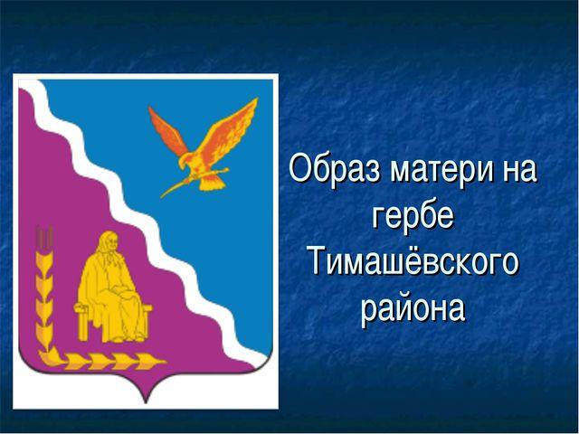 Образ матери на гербе Тимашёвского района
