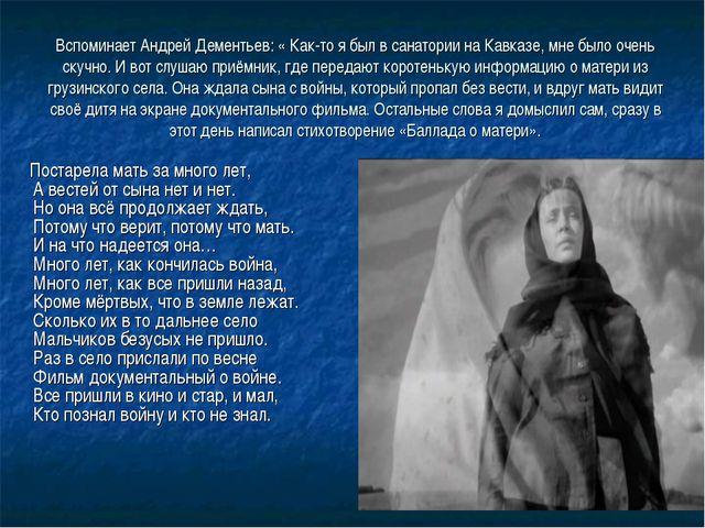 Вспоминает Андрей Дементьев: « Как-то я был в санатории на Кавказе, мне было...