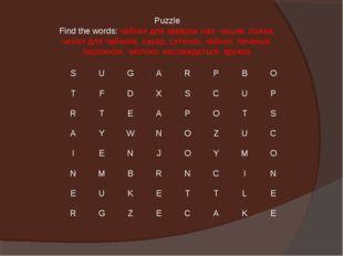 Puzzle Find the words: чайник для заварки чая, чашка, ложка, чехол для чайник