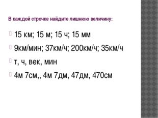 В каждой строчке найдите лишнюю величину: 15 км; 15 м; 15 ч; 15 мм 9км/мин; 3
