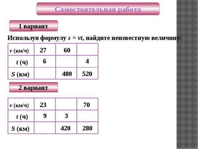 Самостоятельная работа 1 вариант 2 вариант Используя формулу s = vt, найдите...