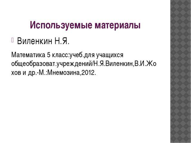 Используемые материалы Виленкин Н.Я. Математика 5 класс:учеб.для учащихся общ...
