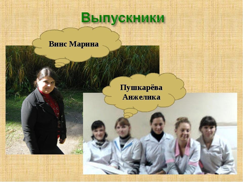 Винс Марина Пушкарёва Анжелика