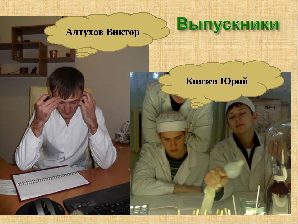 Алтухов Виктор Князев Юрий