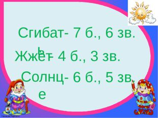 Сгибать - 7 б., 6 зв. Жжёт - 4 б., 3 зв. Солнце - 6 б., 5 зв. FokinaLida.75@m