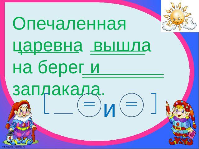 Опечаленная царевна вышла на берег и заплакала. и FokinaLida.75@mail.ru