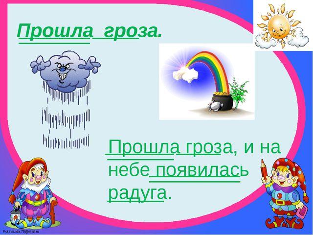 Прошла гроза. Прошла гроза, и на небе появилась радуга. FokinaLida.75@mail.ru