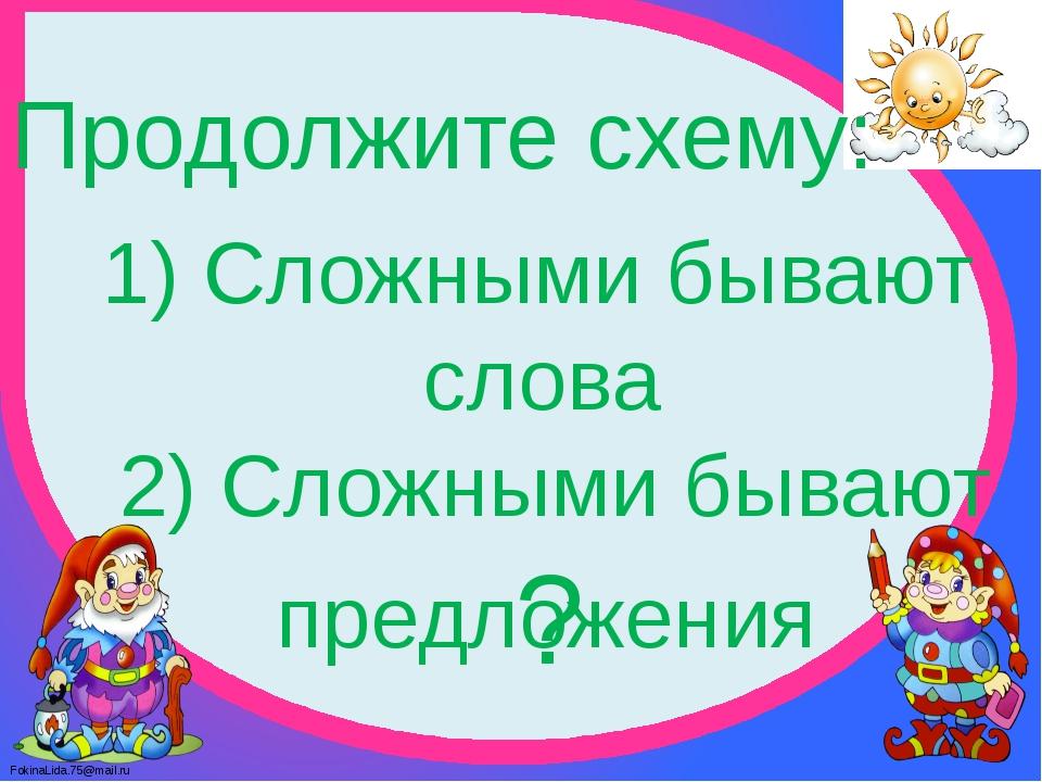 Продолжите схему: 1) Сложными бывают слова 2) Сложными бывают ? предложения F...
