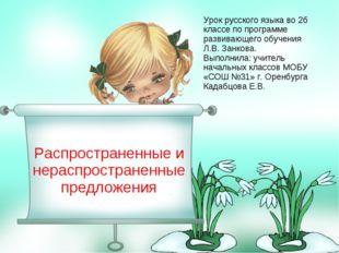 Урок русского языка во 2б классе по программе развивающего обучения Л.В. Занк