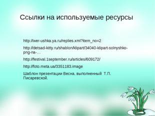 Ссылки на используемые ресурсы http://wer-ushka.ya.ru/replies.xml?item_no=2 h