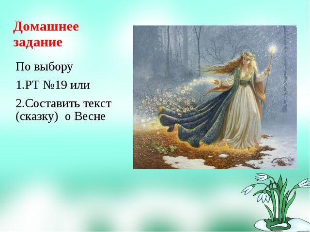 Домашнее задание По выбору РТ №19 или Составить текст (сказку) о Весне
