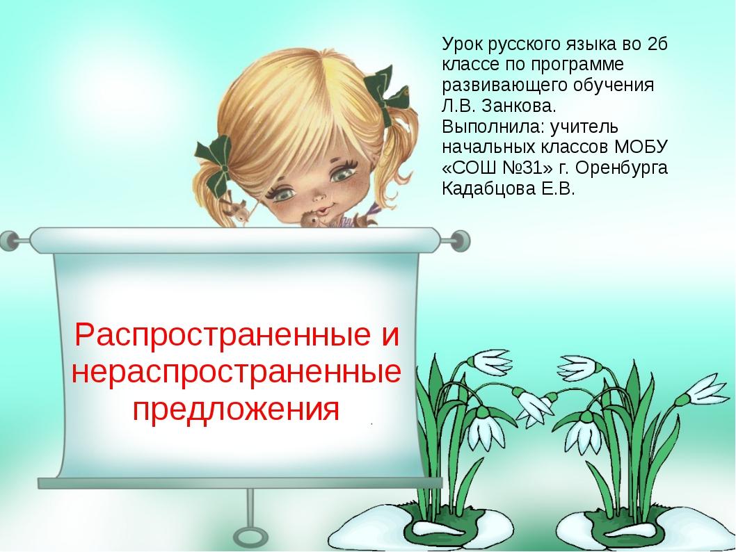 Урок русского языка во 2б классе по программе развивающего обучения Л.В. Занк...