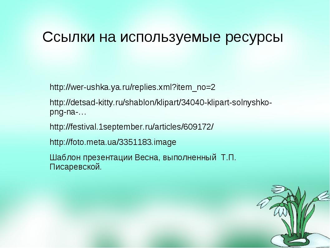 Ссылки на используемые ресурсы http://wer-ushka.ya.ru/replies.xml?item_no=2 h...
