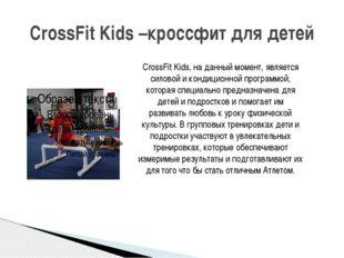 CrossFit Kids –кроссфит для детей CrossFit Kids, на данный момент, является с