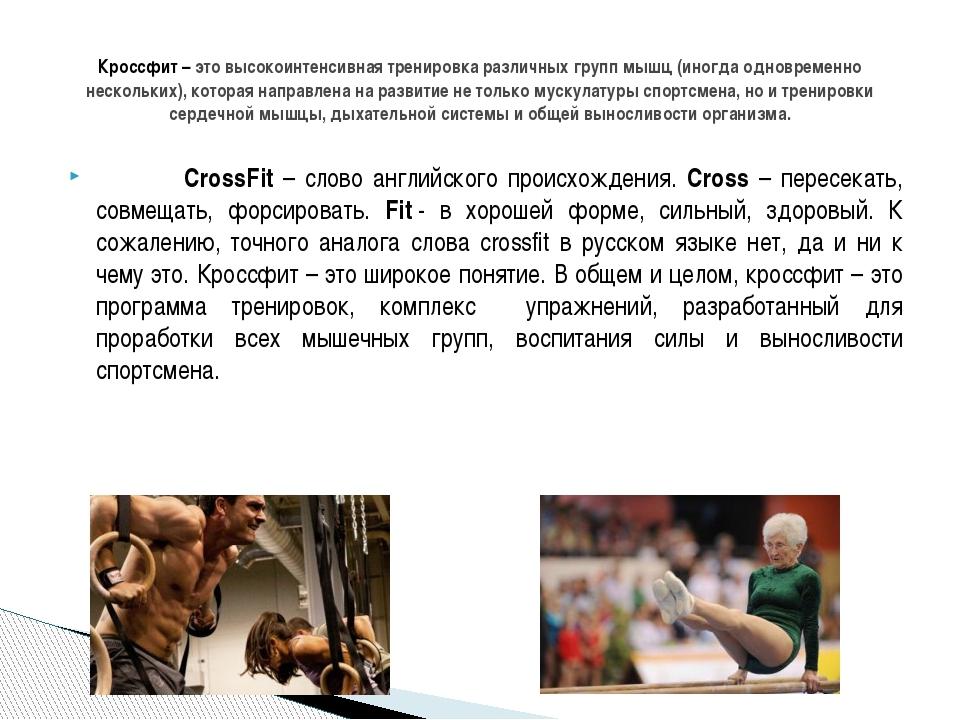 CrossFit – слово английского происхождения. Cross – пересекать, совмещать, ф...
