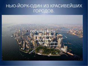 НЬЮ-ЙОРК-ОДИН ИЗ КРАСИВЕЙШИХ ГОРОДОВ.