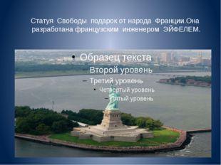 Статуя Свободы подарок от народа Франции.Она разработана французским инженеро