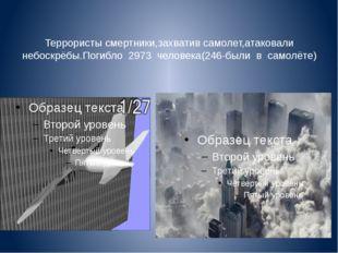 Террористы смертники,захватив самолет,атаковали небоскрёбы.Погибло 2973 челов