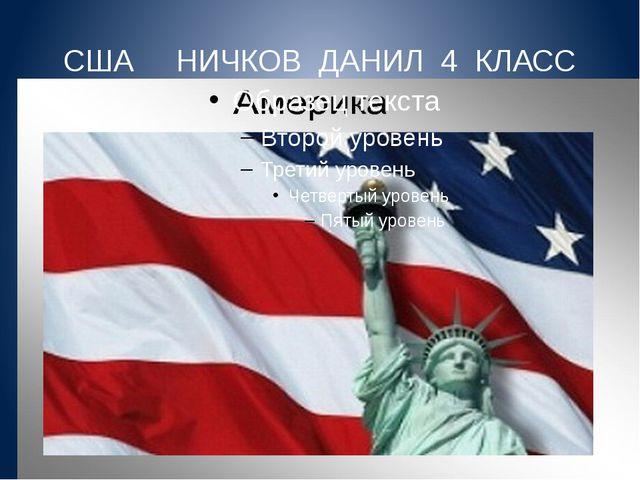 США НИЧКОВ ДАНИЛ 4 КЛАСС