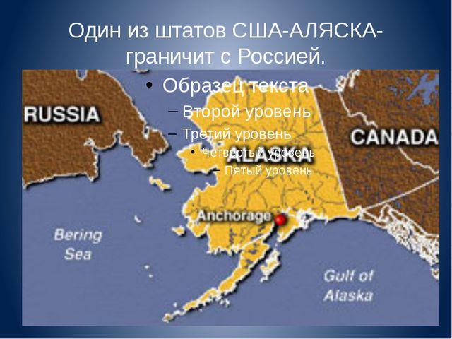 Один из штатов США-АЛЯСКА-граничит с Россией.