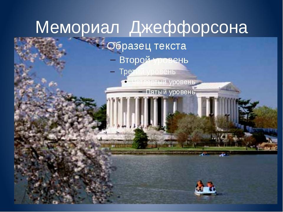 Мемориал Джеффорсона