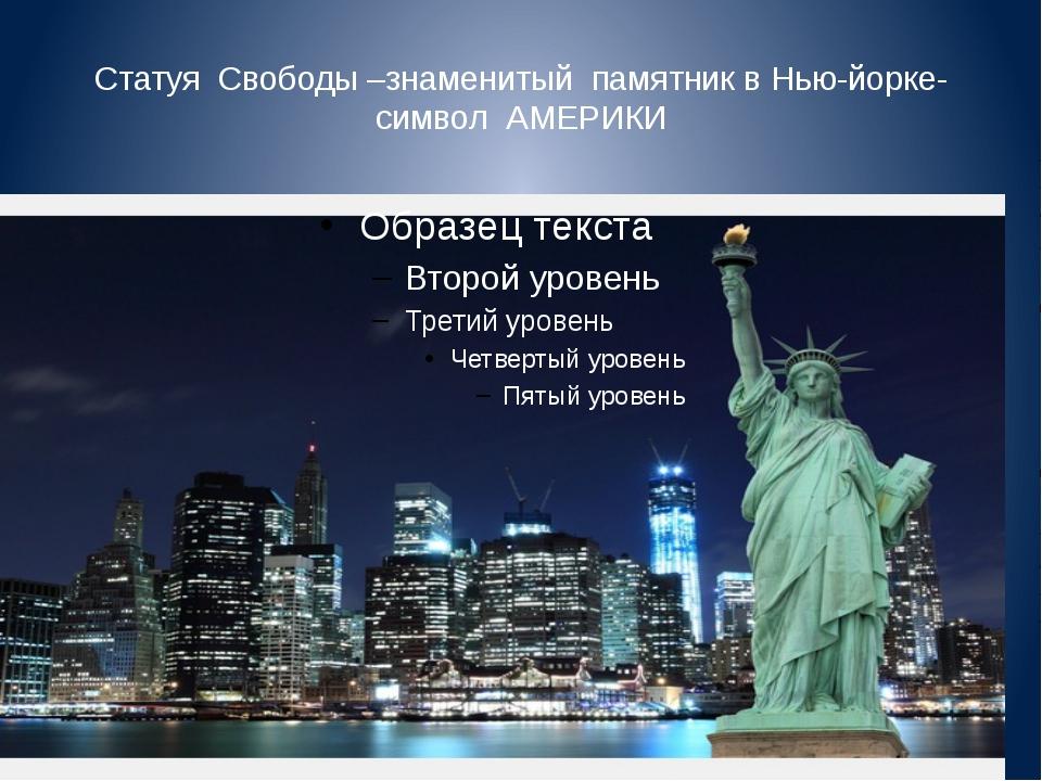 Статуя Свободы –знаменитый памятник в Нью-йорке-символ АМЕРИКИ