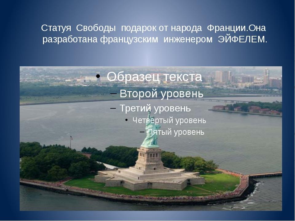 Статуя Свободы подарок от народа Франции.Она разработана французским инженеро...