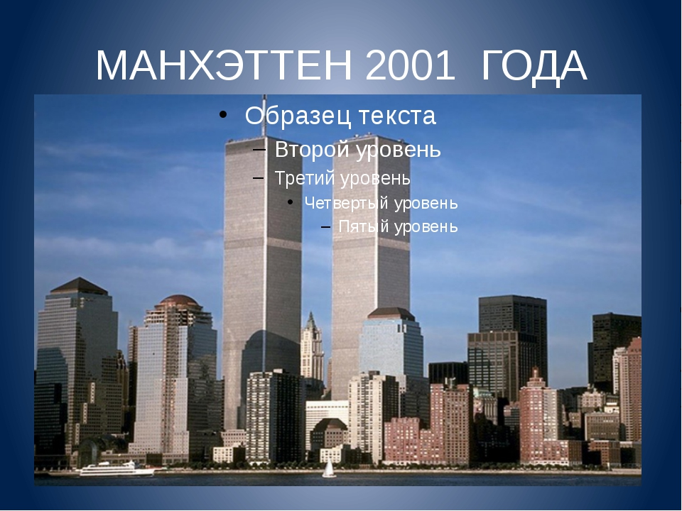 МАНХЭТТЕН 2001 ГОДА