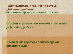 Систематизация знаний по темам: «Действия с дробями», «Нахождение дроби и пр