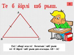 А В С Екі қабырғасы тең болатын үшбұрыш теңбүйірлі үшбұрыш деп аталады. АВ = АС