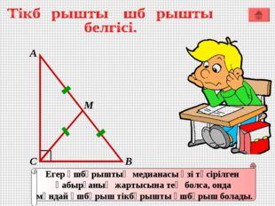 А В С Егер үшбұрыштың медианасы өзі түсірілген қабырғаның жартысына тең болса