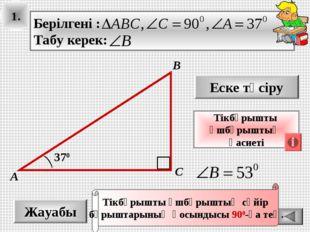 1. Жауабы Еске түсіру Тікбұрышты үшбұрыштың қасиеті 370 А В С Тікбұрышты үшбұ