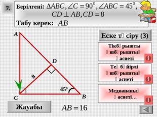 7. Жауабы Еске түсіру (3) Теңбүйірлі үшбұрыштың қасиеті А В С 450 8 Тікбұрышт