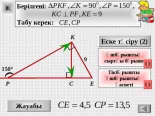 8. Жауабы Еске түсіру (2) Тікбұрышты үшбұрыштың қасиеті Р Е С 1500 9 Үшбұрышт