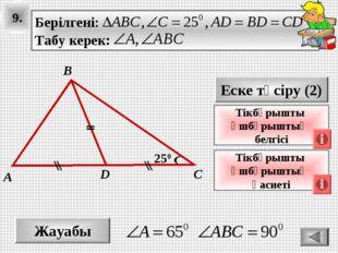 9. Жауабы Еске түсіру (2) Тікбұрышты үшбұрыштың қасиеті A D С 250 Тікбұрышты