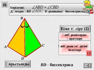 22. А B Қорытынды D Еске түсіру (2) Үшбұрыш теңдігінің белгілері C Үшбұрыштар