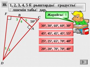 33. 500 А В С 1, 2, 3, 4, 5 бұрыштардың градустық өлшемін табыңдар. 1 250, 25