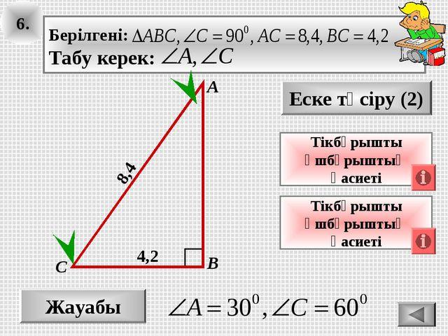 6. Жауабы Еске түсіру (2) Тікбұрышты үшбұрыштың қасиеті А В С 8,4 Тікбұрышты...