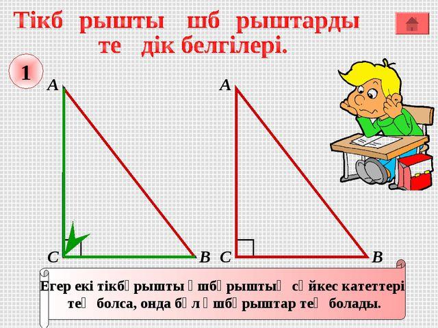 А В С Егер екі тікбұрышты үшбұрыштың сәйкес катеттері тең болса, онда бұл үшб...