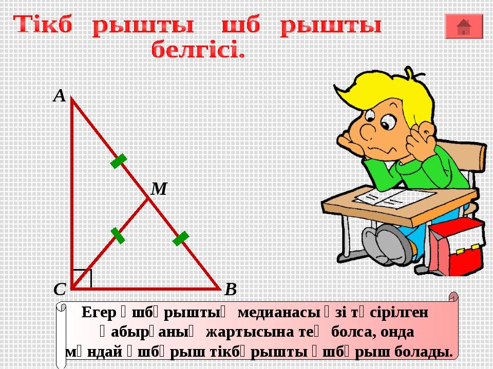 А В С Егер үшбұрыштың медианасы өзі түсірілген қабырғаның жартысына тең болса...