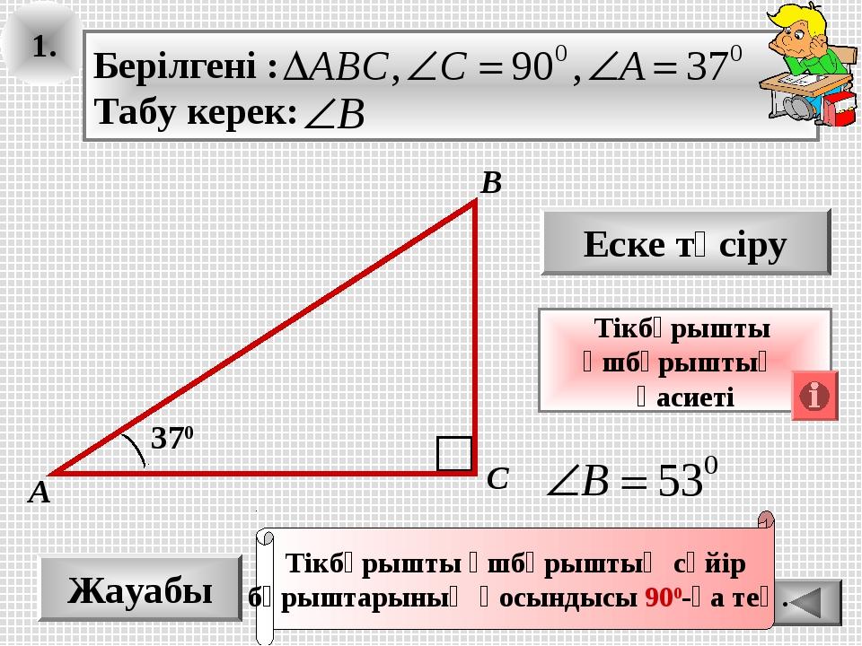 1. Жауабы Еске түсіру Тікбұрышты үшбұрыштың қасиеті 370 А В С Тікбұрышты үшбұ...