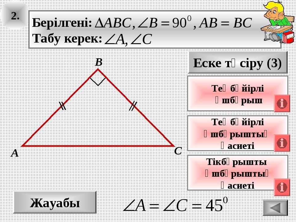 2. Жауабы Еске түсіру (3) Теңбүйірлі үшбұрыштың қасиеті А В С Теңбүйірлі үшбұ...
